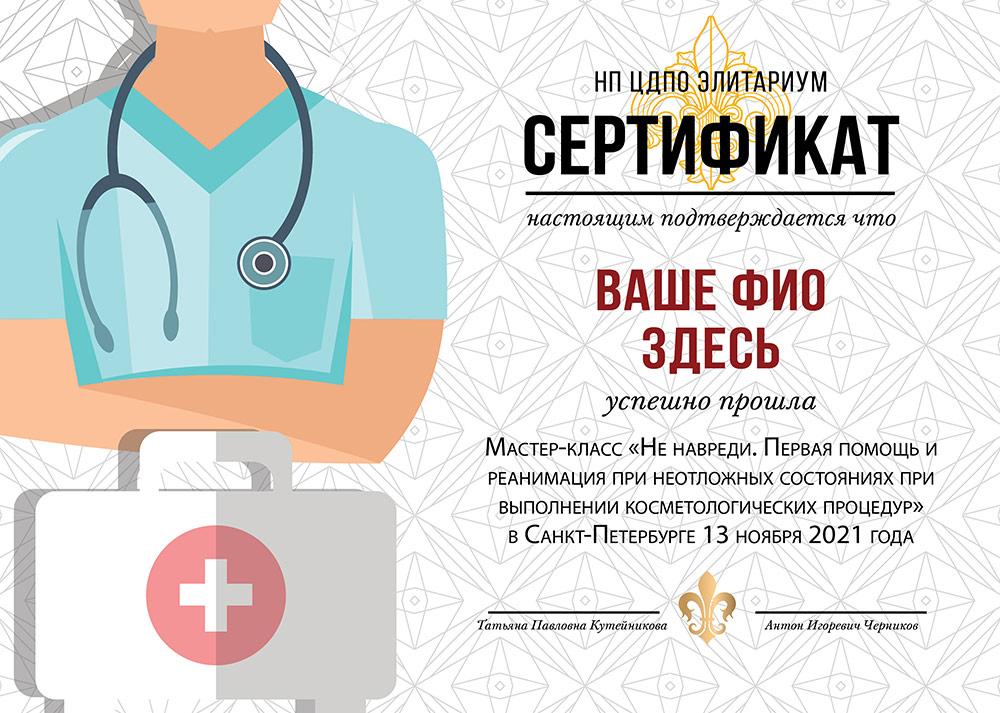 Мастер-класс в Санкт-Петербурге: Не навреди. Первая помощь и реанимация при неотложных состояниях при выполнении косметологических процедур